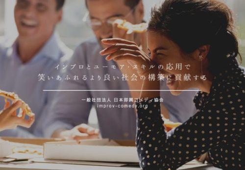 一般社団法人 日本即興コメディ協会を設立いたしました