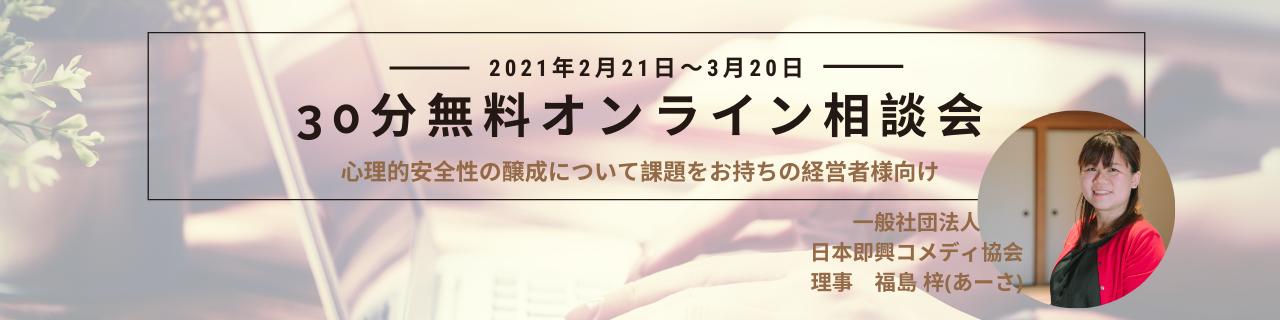 一般社団法人 日本即興コメディ協会